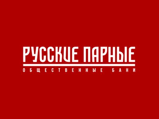 Русские парные